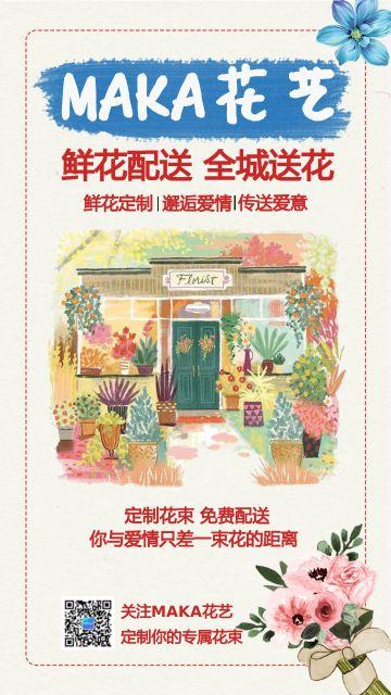 鹅黄色卡通手绘插画风花店行业店铺产品宣传生活服务行业宣传海报