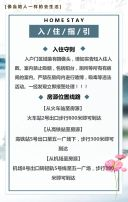 绿色小清新民宿旅社宣传推广翻页H5