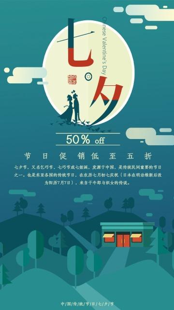 简约大气扁平化七夕促销宣传海报