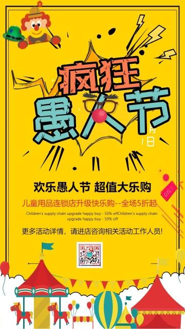 黄色卡通手绘4.1愚人节促销活动宣传海报