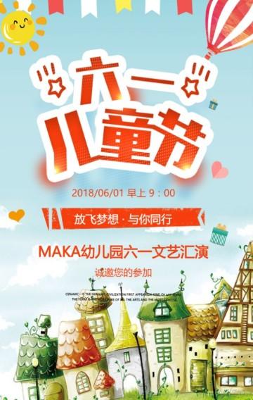 61儿童节学校幼儿园六一儿童节文艺汇演活动邀请卡通清新蓝
