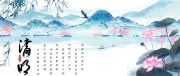 中国风唯美清新蓝色白色清明节宣传微信公众号封面--头条