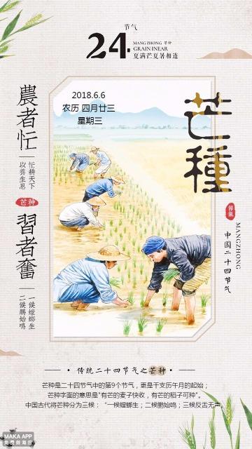 中国风二十四个节气芒种传统节日创意海报