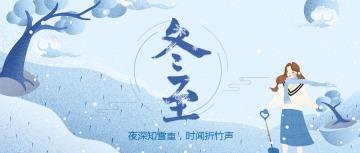 蓝色卡通文艺冬至节气日签公众号首图