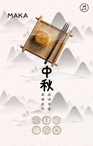 中国风水墨中秋节月饼促销活动宣传h5