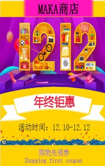 双12/双十二/双12促销/双12狂欢