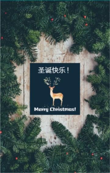 创意圣诞节贺卡节日祝福文艺清新高级简约风