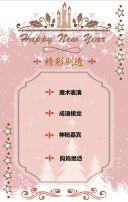 粉色节日气氛 女子会所 亲子聚会邀请函