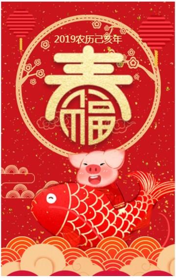 春节祝福 企业祝福 个人祝福 公司祝福 拜年 猪年大吉