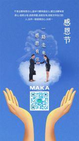 蓝色清新简洁感恩节宣传海报