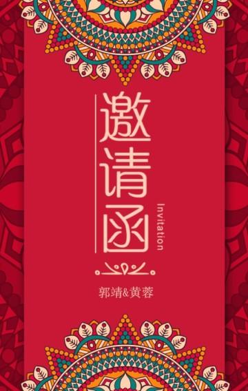 红色喜庆中国风婚礼邀请函H5模板