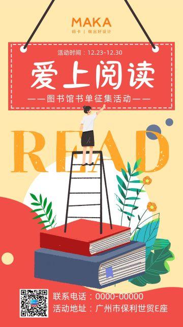 图书馆宣传阅读手机海报书籍