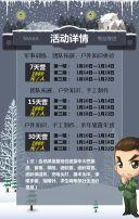 冬令营招生 寒假户外培训班 军事培训班 自保培训班招生模板