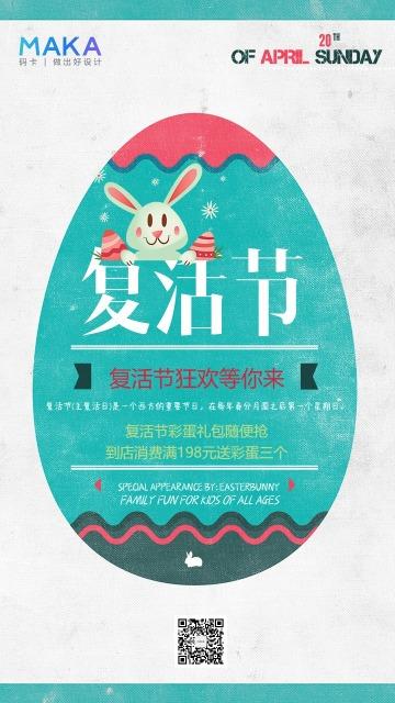 卡通风绿色复活节促销手机海报