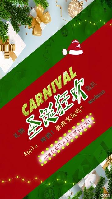 圣诞狂欢海报背景