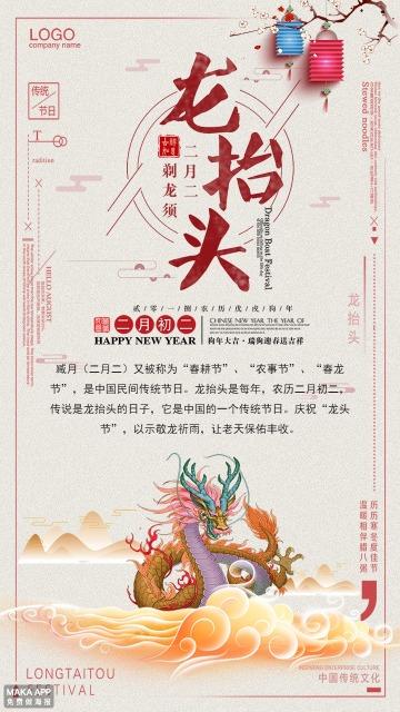 二月二龙抬头传统节日海报设计 >