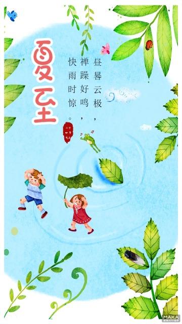 中国二十四节气文化宣传海报之夏至蓝色调