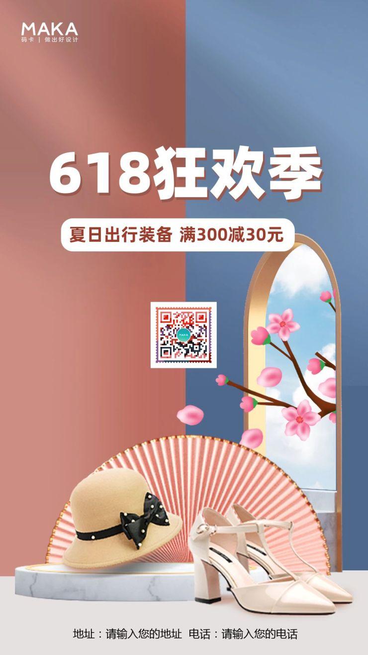 中国风小清新618大促服饰鞋包行业鞋子促销宣传推广海报