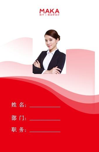 红色商务企业员工简约大气竖版工作证印刷模板