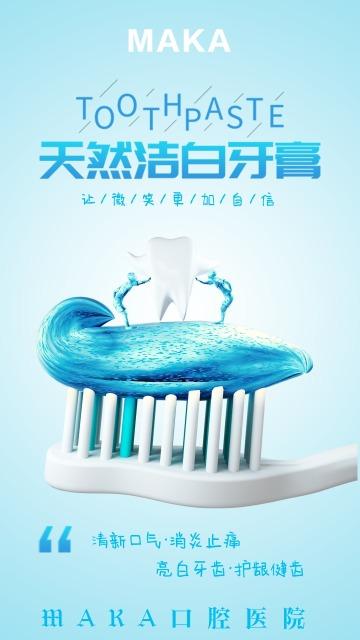 天然洁白牙膏口腔医院牙膏广告促销活动清新口气简约大气宣传海报