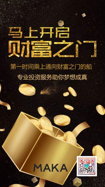 黑金金融投资理财产品宣传海报