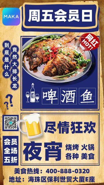 棕色扁平风海鲜商家促销宣传活动海报