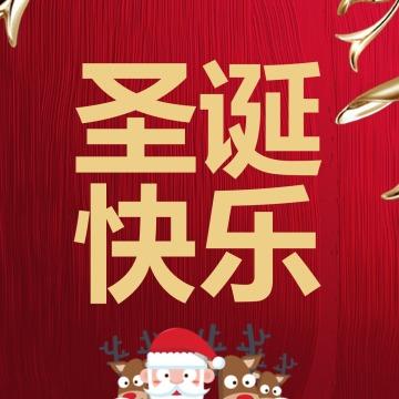 圣诞快乐微信公众号封面图