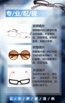 高端简约风配眼镜店公司宣传推广H5