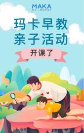 淡蓝色卡通插画风早教亲子活动邀请教育培训宣传H5