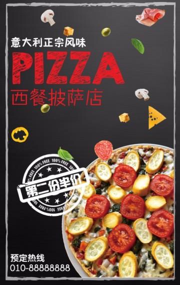 披萨店高定模板/美食通用模板|餐厅菜单