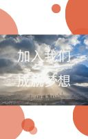 橙色快闪大学中专高校春季招生宣传H5