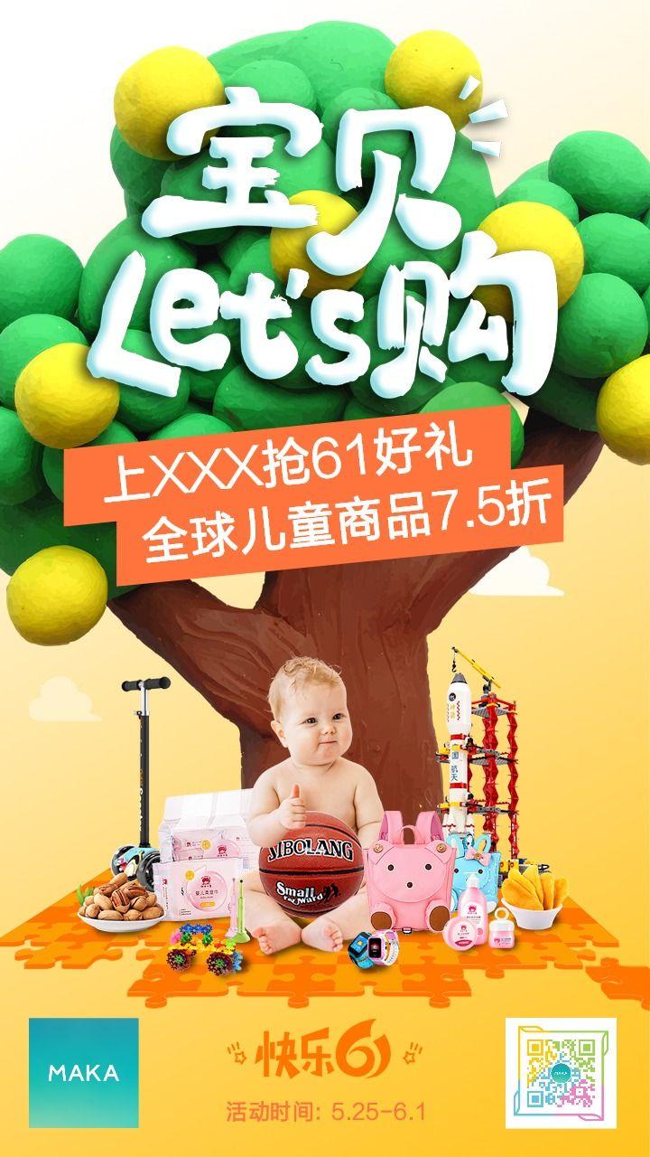 61儿童商品促销海报