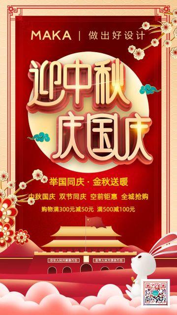 中秋国庆节双节同庆促销宣传海报