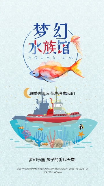游乐场海洋乐园海底世界水族馆