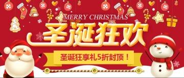 圣诞促销卡通红色微信公众号封面大图