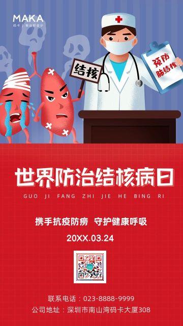 红蓝撞色风格世界防治结核病日宣传海报