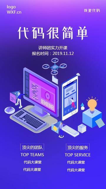 代码课程IT创意海报