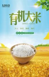 绿色生态有机大米小清新风五谷农产品企业微商宣传H5