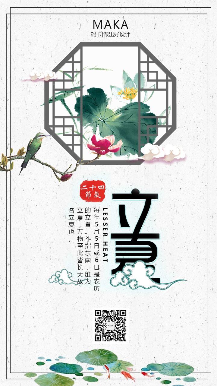 二十四节气之立夏朋友圈日签宣传海报
