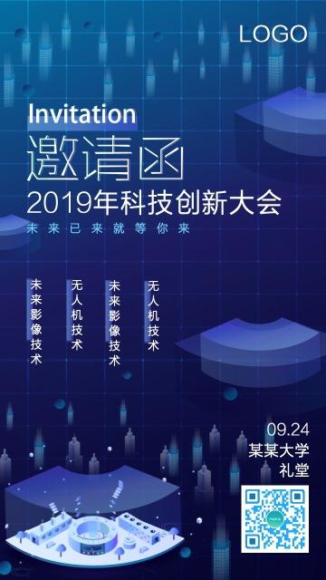 创意蓝色立体几何科技互联网活动/大会/展览邀请函