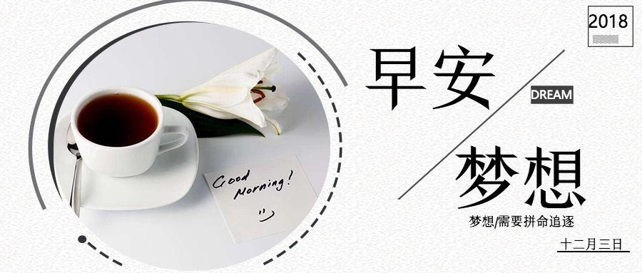 小清新早安梦想公众号封面