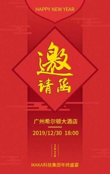中国风年会盛宴新年庆贺邀请函H5模板