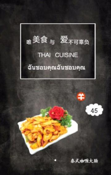 黑色简约餐厅美食优惠促销宣传H5