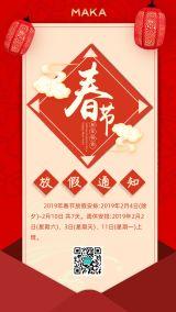 2020鼠年新年春节元旦放假通知通告卡通简约手机版精选贺卡海报