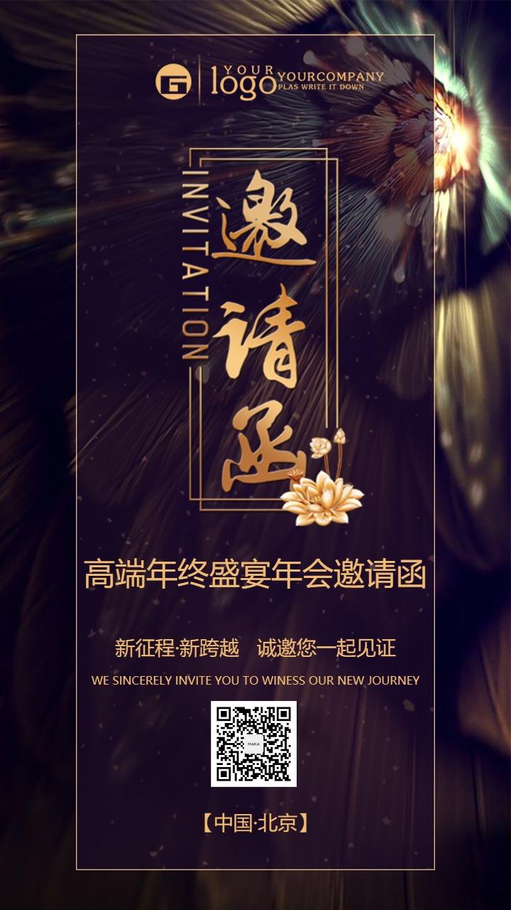 金色年会会议展会企业通用活动邀请函海报手机版