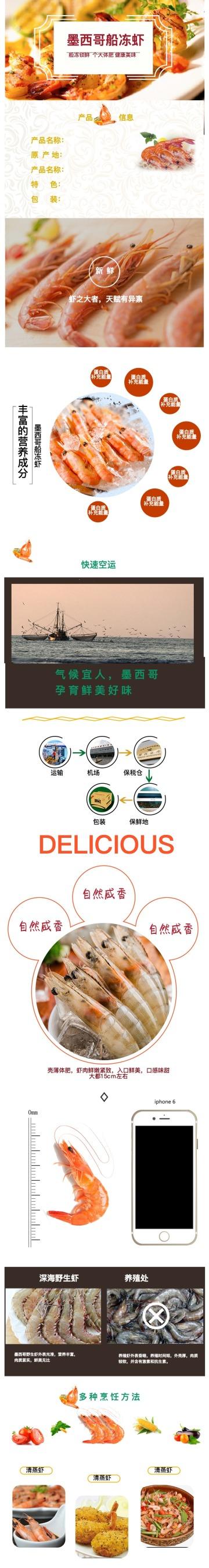 清新简约冻虾海鲜电商详情图