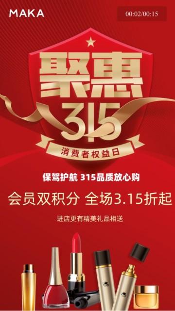 红色简约315消费者维权日315促销视频模板