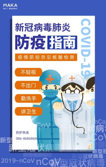 蓝色卡通社区街道核酸检测公益宣传防疫指南翻页H5