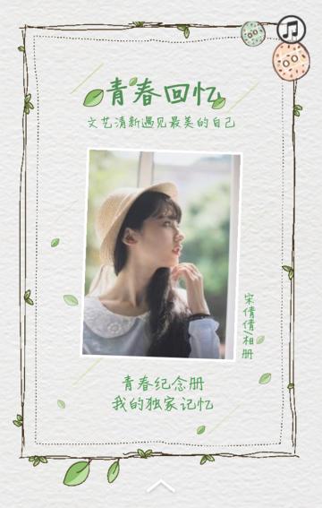 日系文艺小清新个人相册,个人写真集