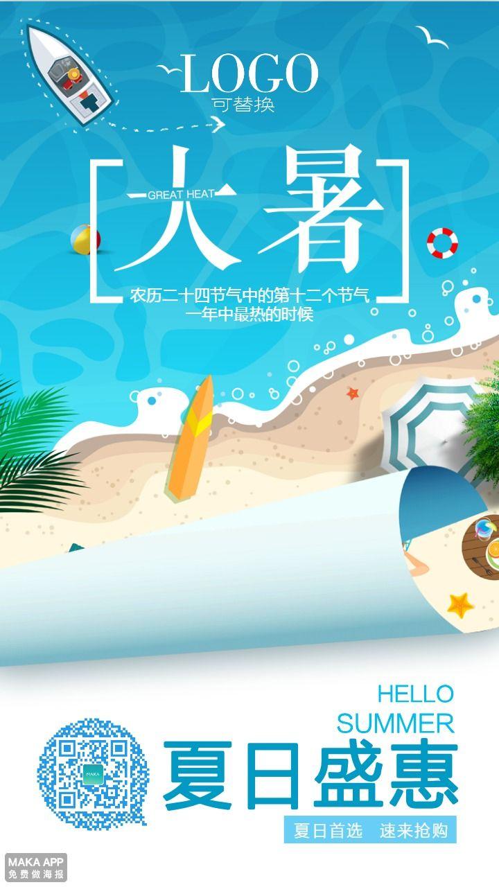大暑节气宣传产品推广促销